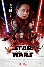 Star Wars: The last Jedi 17 december kl. 18.00
