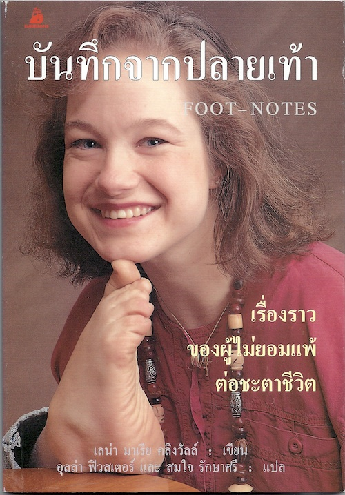 Bok Foot-notes Thai