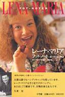 Bok Fot-noter japanese