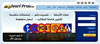 Arabiska teorifrågor 30 dagar